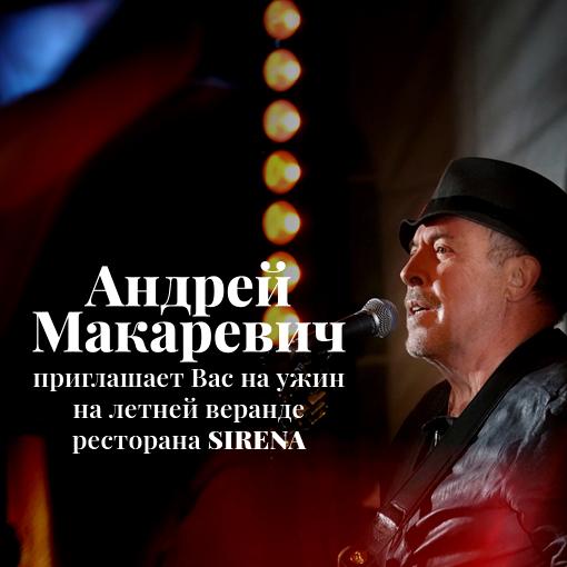 Андрей Макаревич 25 июня